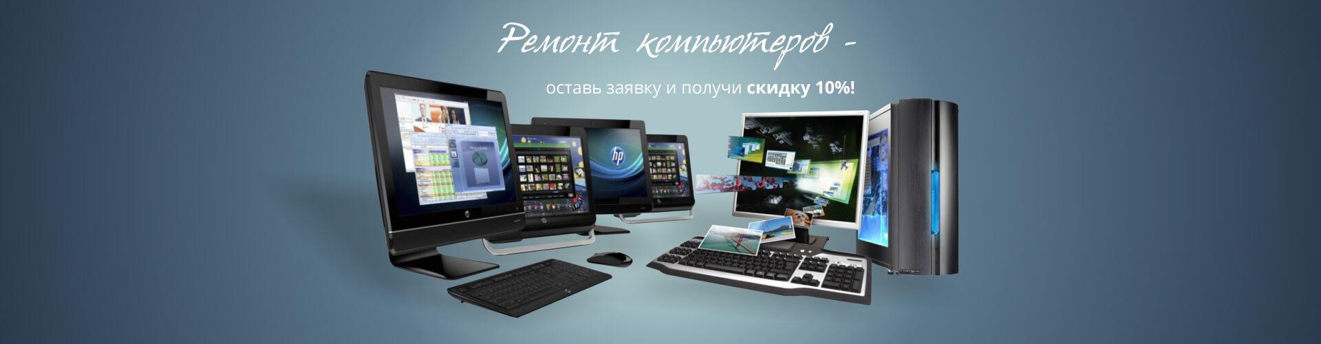 Техподдержка  - ремонт компьютеров и ноутбуков в Киеве