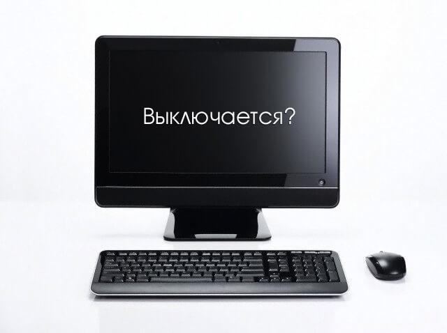 Что делать, если ноутбук сам выключается