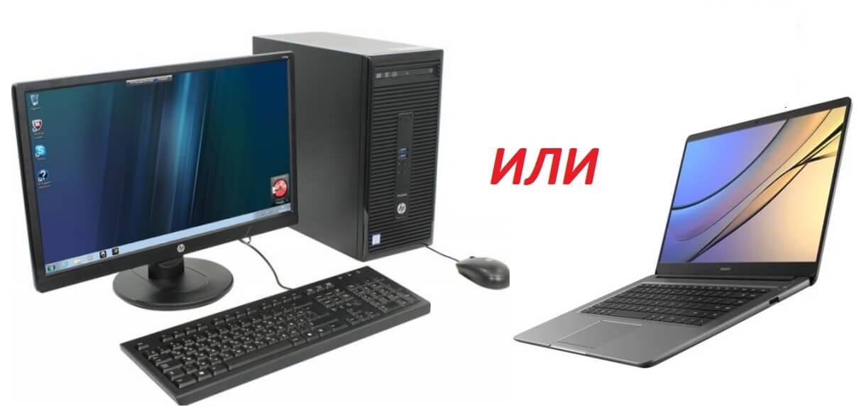 Що краще — комп'ютер або ноутбук