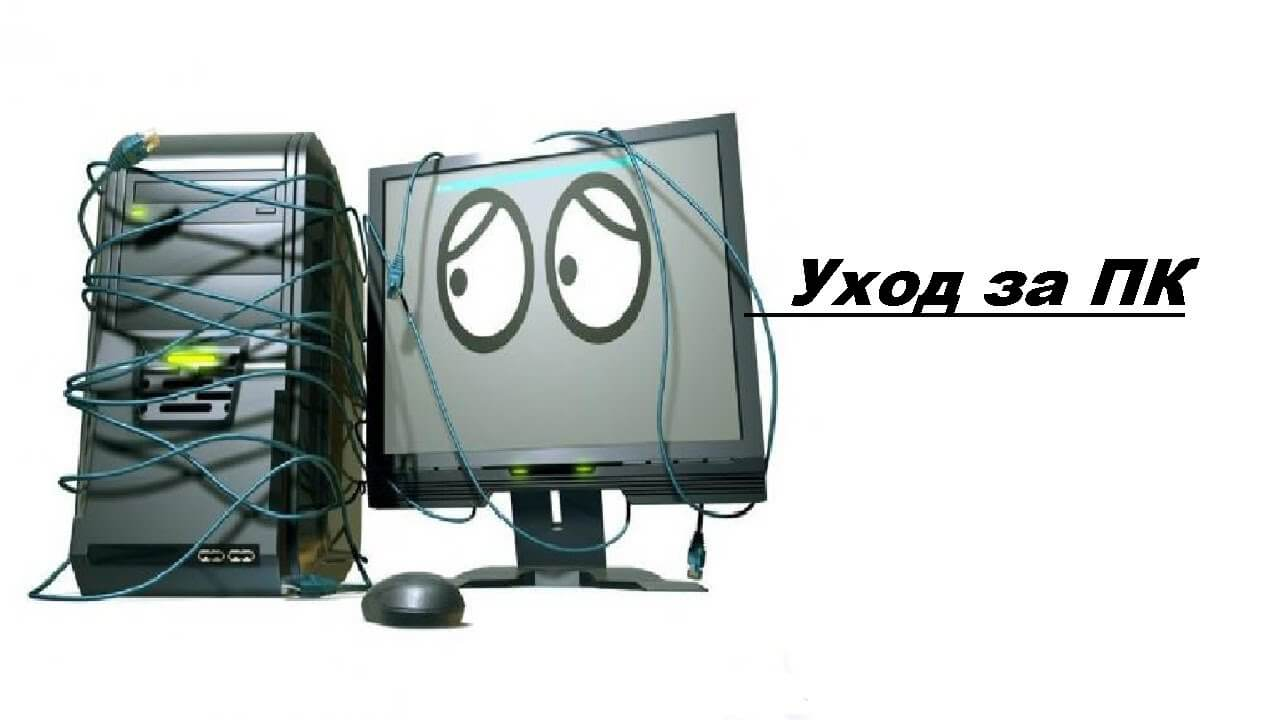 ТОП-10 правил по уходу за компьютерной техникой